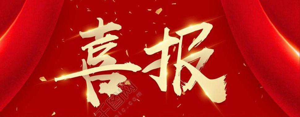 """魏福生董事长获评""""2019—2020年度全国优秀企业家"""""""