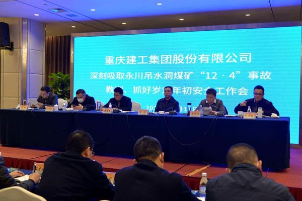 重庆建工迅速传达全市安全生产和社会稳定工作电视电话会议精神