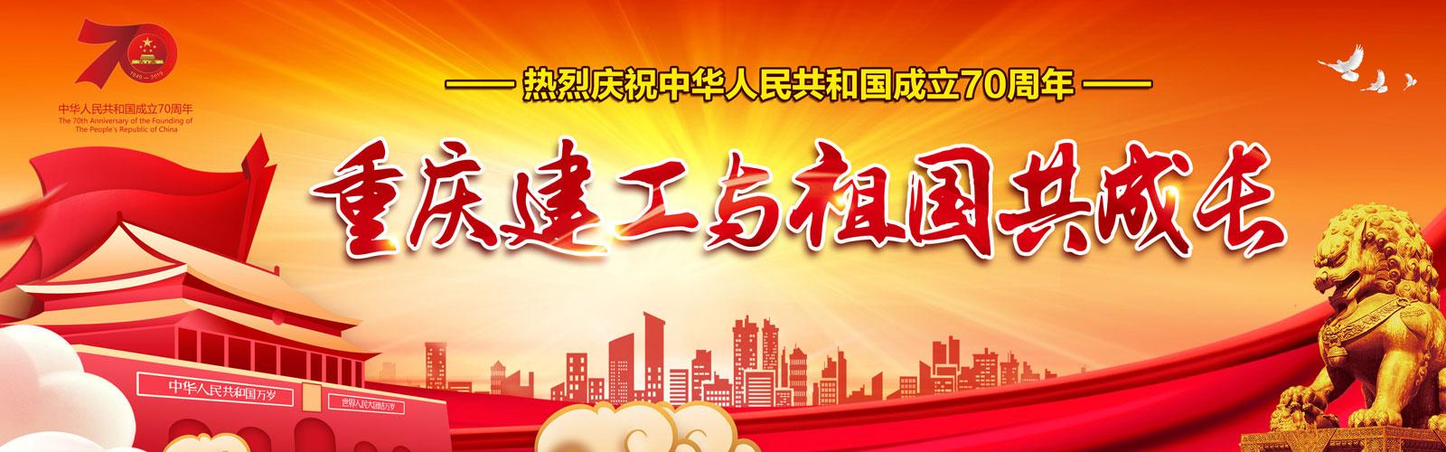 【视频】重庆必赢亚洲766net手机版建材物流《我和我的祖国》MV